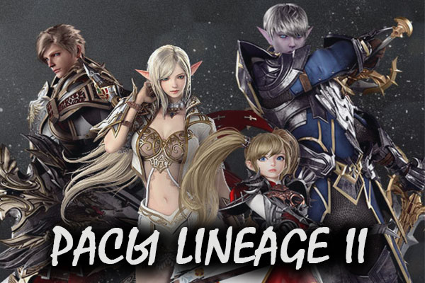 Расы Lineage 2